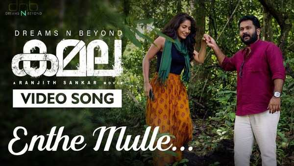 kamala movie enthe mulle video song