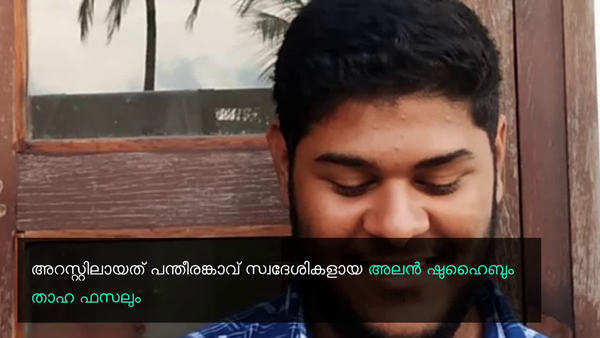 cpm activists charged with uapa under left rule in kerala