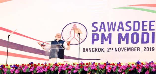 स्वास्दी मोदी: पीएम ने बैंकॉक में भारतीय समुदाय को किया संबोधित