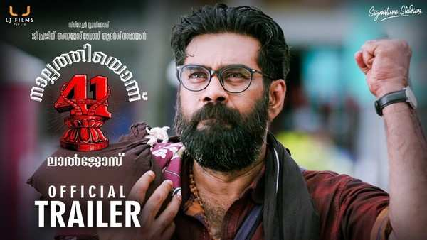 lal jose biju menon nimisha sajayan movie nalpathiyonnu 41 official trailer is out