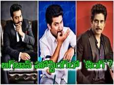 akkineni nagarjuna television debut to bigg boss telugu season 3 journey