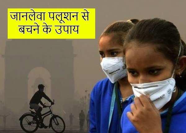 जानलेवा प्रदूषण से ऐसे बचें