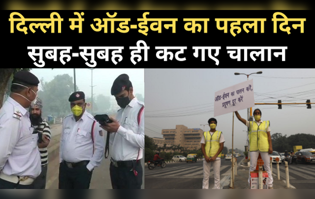 दिल्ली में ऑड ईवन  का पहला दिन, सुबह-सुबह कटे चालान