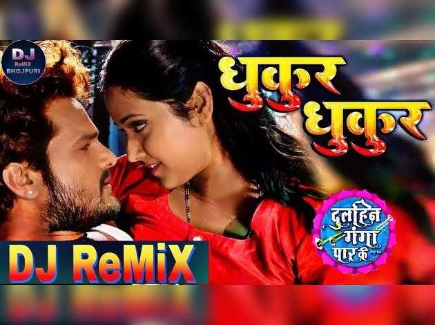 खेसारी लाल और  काजल राघवानी का रोमांटिक गाना 'जिया करे धुकुर-धुकुर'