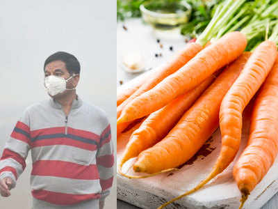 गाजर खाएं, पलूशन दूर भगाएं
