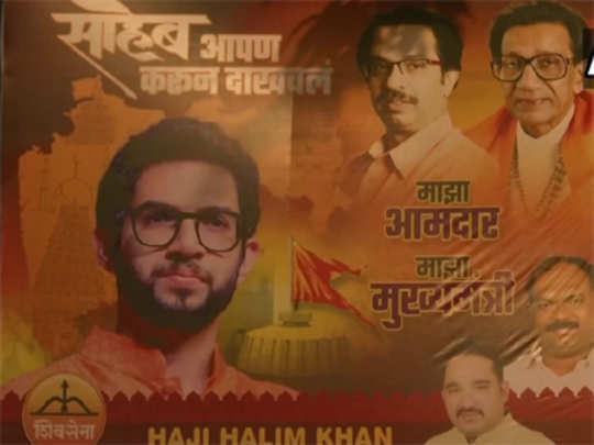 aditya-thackeray-poster
