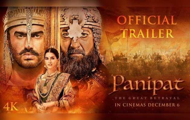 फिल्म 'पानीपत' का ऑफिशल ट्रेलर रिलीज