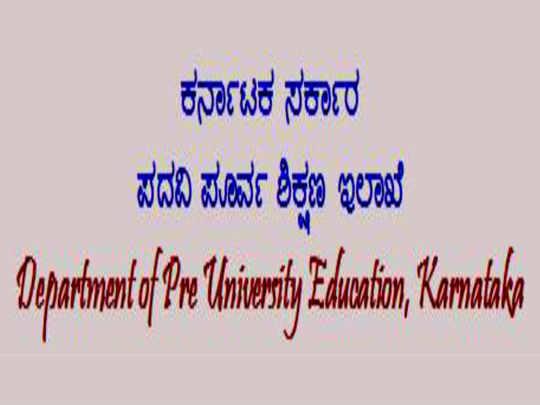 2020 Karnataka PUC Exam Time Table