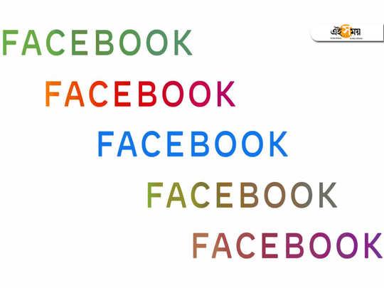 FB-newlogo