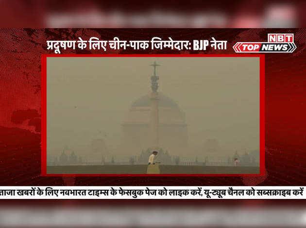 प्रदूषण के लिए चीन-पाक जिम्मेदार: BJP नेता