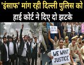 टॉप न्यूज़: दिल्ली हाईकोर्ट से दिल्ली पुलिस को ये झटके