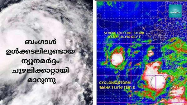 bulbul cyclone to hit the coast of odisha while heavy rainfall expecting in kerala