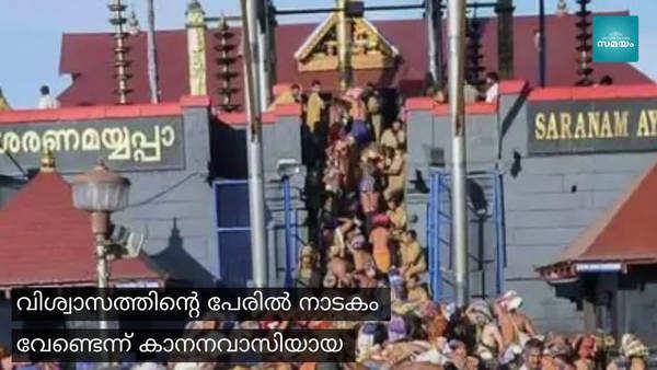 sabarimala ayyappan too help ldfs to win konni by election 2019 kadakampally surendran