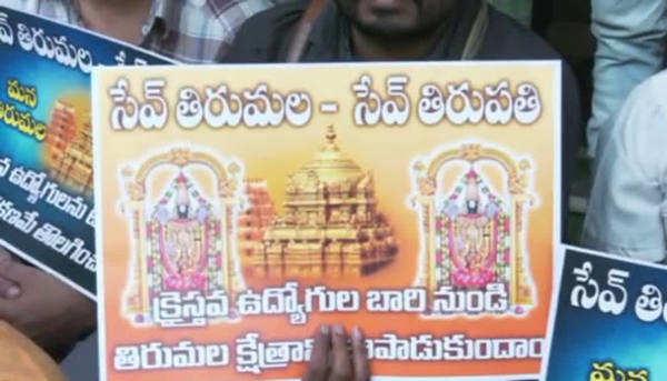 protest which urge immediate dismissal of non hindu workers at tirumala tirupati devasthanam