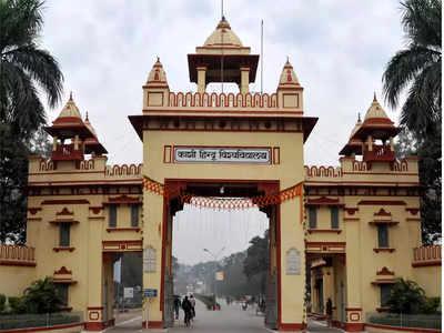 काशी हिंदू विश्वविद्यालय