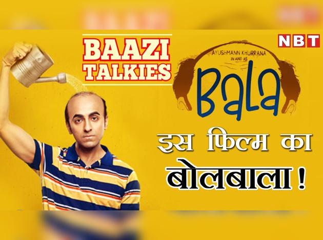 फिल्म 'बाला' का मजेदार रिव्यू