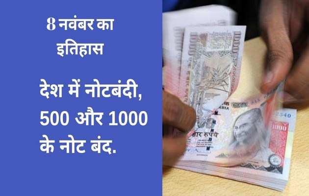 8 नवंबर का इतिहास: 500 और 1000 के नोट बंद