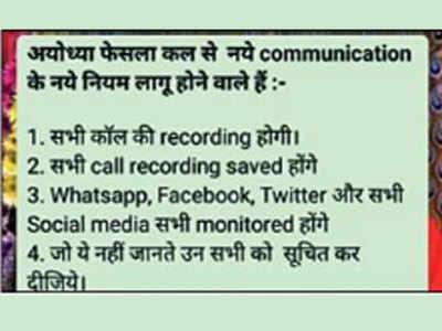अयोध्या पर संभावित फैसले से पहले फर्जी है कॉल की रिकॉर्डिंग की बात