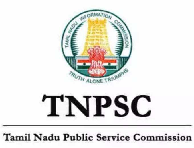 TNPSC புதிய வேலைவாய்ப்பு தேர்வு