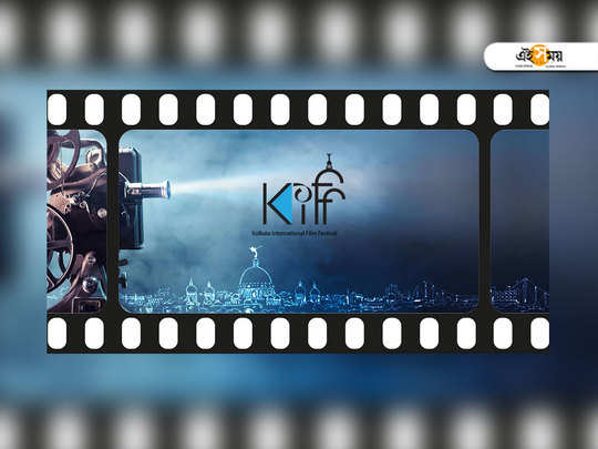 কলকাতা আন্তর্জাতিক চলচ্চিত্র উত্সব