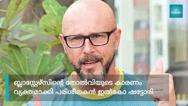 coach eelco schattorie about the reason for the failure of kerala blasters fc