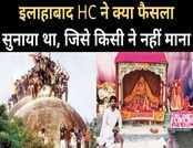 अयोध्या: राम मंदिर बनाम बाबरी मस्ज़िद केस में 2010 वाले फैसले की खास बातें