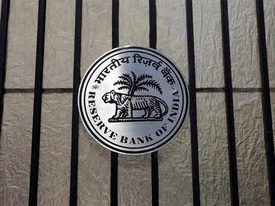 भारतीय रिजर्व बैंक (फाइल फोटो)