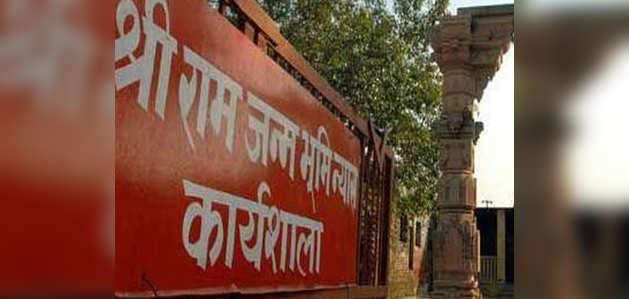 अयोध्या मुद्दा: सुप्रीम कोर्ट ने कहा, विवादित ज़मीन मिलेगी हिंदुओं को