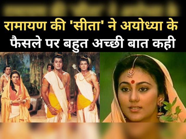 अयोध्या: सुप्रीम कोर्ट के फैसले पर बोले रामायण के किरदार