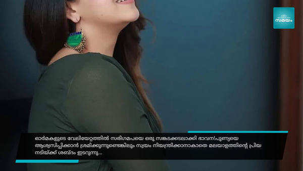 actress bhavana in reality show stage