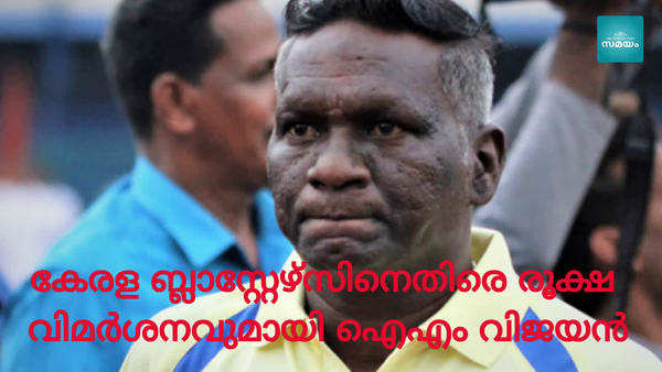 im vijayan against kerala blasters