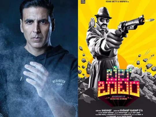 अक्षय कुमार और फिल्म बेल बॉटम का पोस्टर