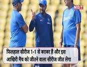 T20: नागपुर में 'फाइनल', भारत की साख दांव पर