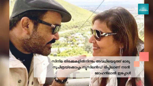 mohanlal and suchitra new zealand vacation photos