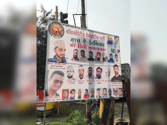 सय्यद आसिम अलीचे झळकले पोस्टर्स