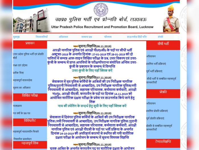 up police constable result 2019 sarkari result 49568