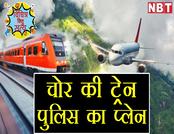 विचित्र किंतु सत्य: चोर ट्रेन में और पुलिस प्लेन में!