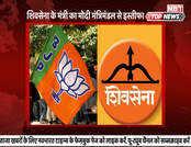 महाराष्ट्र: सरकार बनाने के लिए उद्धव ने मान ली पवार की शर्त!