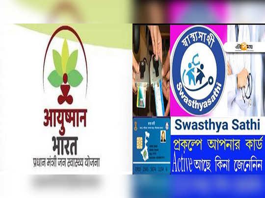 swasthya-sathi-and-ayushman-bharat