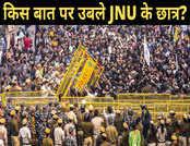 टॉप न्यूज़: सड़क पर क्यों उतरे JNU के छात्र?