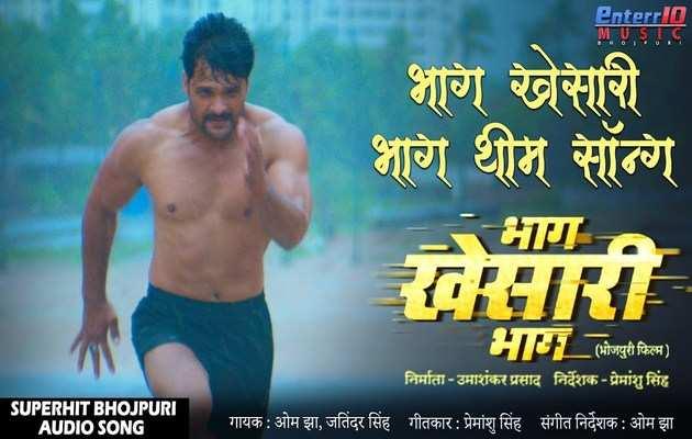 रिलीज हुआ भोजपुरी फिल्म 'भाग खेसारी भाग' का शानदार थीम सॉन्ग