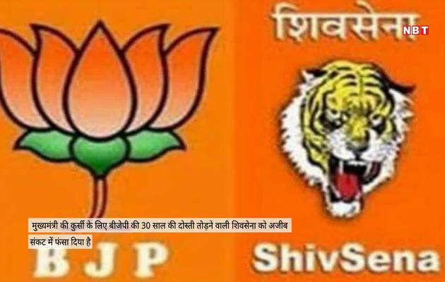 महाराष्ट्र संकट: अजब स्थिति में फंस गई शिवसेना, NCP पर नजरें