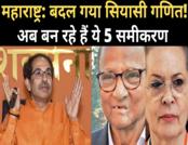 टॉप न्यूज़: महाराष्ट्र में क्या होगा? बन रहे हैं ये 5 सीन