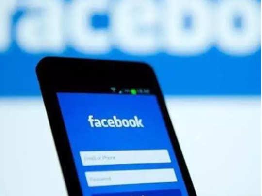 फेसबुक App वापरणारांसाठी खुशखबर!