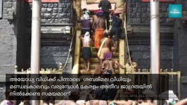 kerala awaits sabarimala verdict dgp and other high ranking police officials on leave