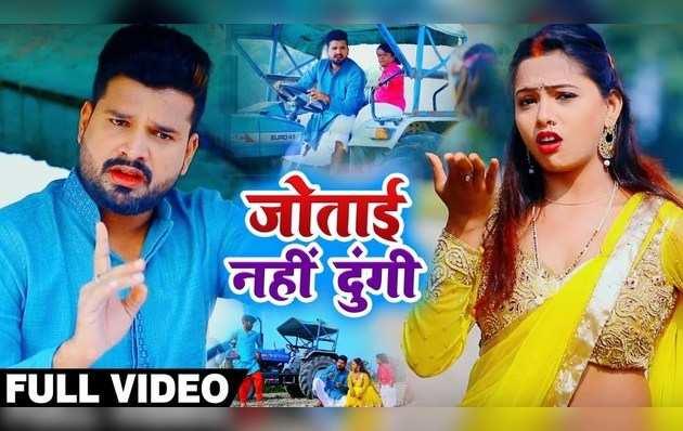रिलीज हुआ रिेतेश पांडे का नया भोजपुरी गाना 'जोताई नहीं दुंगी'