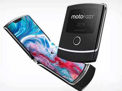फोल्डिंग डिस्प्ले वाला Motorola Razr