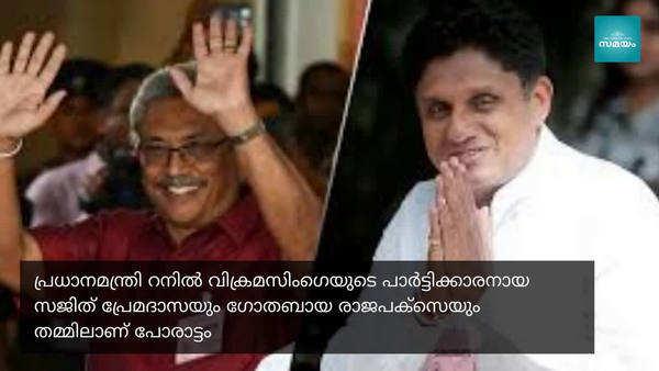 india keep an eye on sri lanka president election