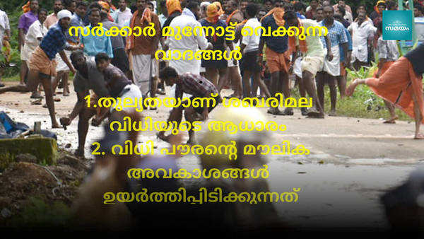 important arguments in sabarimala review petitons