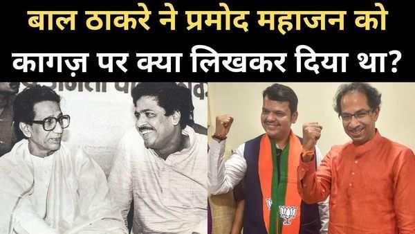 bjp shivsena alliance history bal thackeray uddhav thackeray narendra modi devendra fadnavis